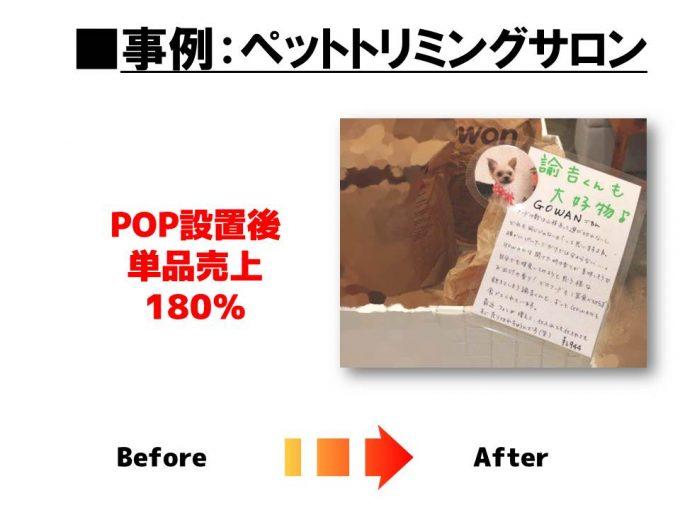手書きPOP ペットトリミングサロン