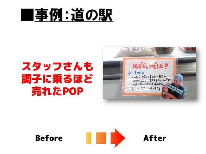 手書きPOP 道の駅