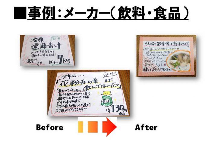 手書きPOP 食品・飲料メーカー