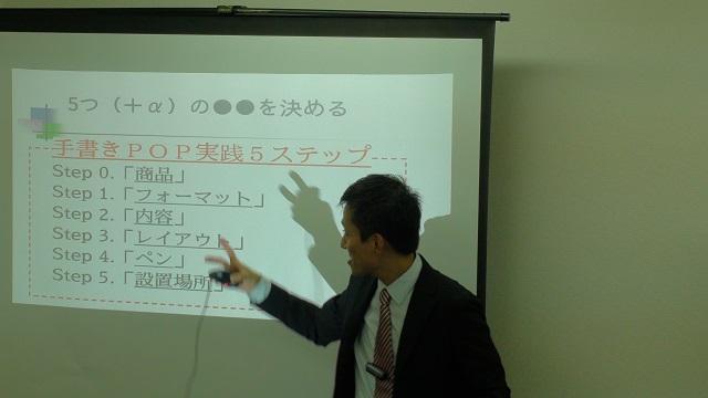 手書きPOP実践5ステップにそって学ぶ