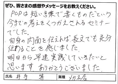 (メガネ店 男性)