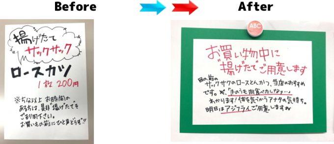 手書きPOP 惣菜店