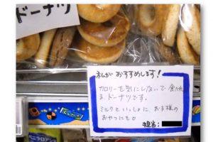 スーパーの手書きPOP事例