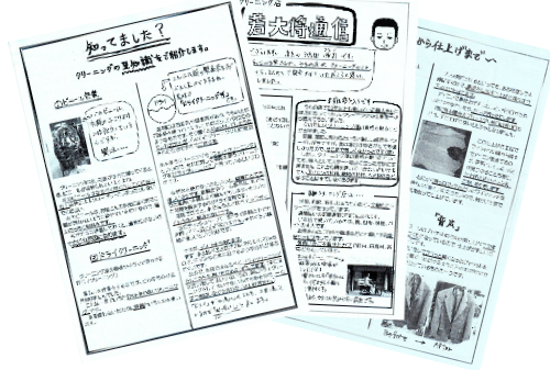 クリーニング店さんのPOPレター創刊号