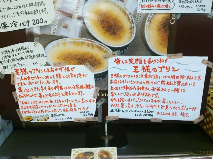 【手書きPOP見本】和洋菓子店