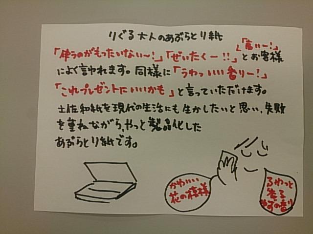 セミナー最後に書かれた手書きPOP
