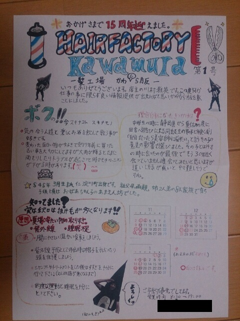 HAIRFACTORY KAWAMURA~髪工場 かわ・む・ら版~