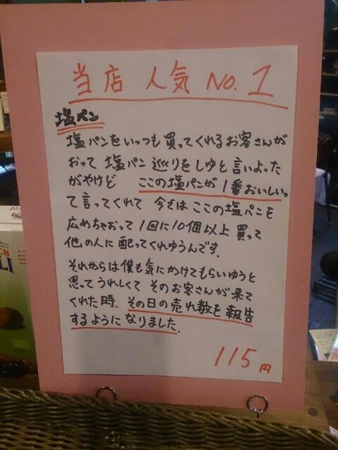 売場に置くと、月間の単品売上が2~3割増しになったパン屋さんの手書きPOP