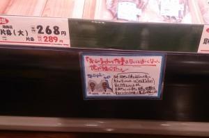 あるスーパーの魚売場に貼られていた手書きPOP