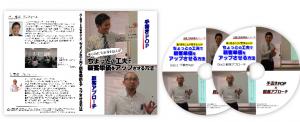 手書きPOP教材DVD第2弾~「高く売ることが苦手な人が、ちょっとした工夫で顧客単価をアップさせる方法」
