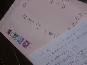 手書きのお手紙付きで送ってくださったカタログ