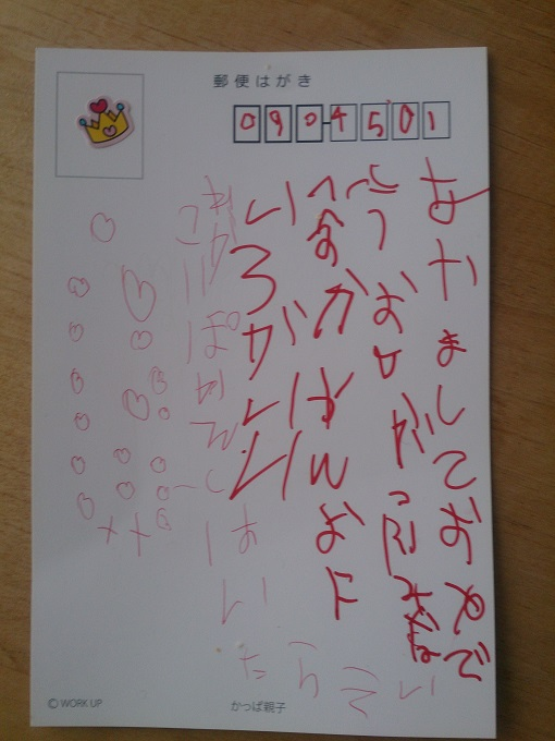 このあいだ、娘が妻に書いていた手紙~子どもの字って、ほんと癒される(笑)