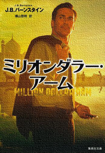 「ファミリーツリー」、「ミリオンダラー・アーム」~どちらも画像は、Amazon.co.jpから