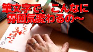 手書きPOP 筆文字