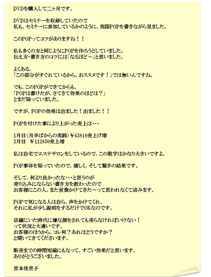 miyamotosann