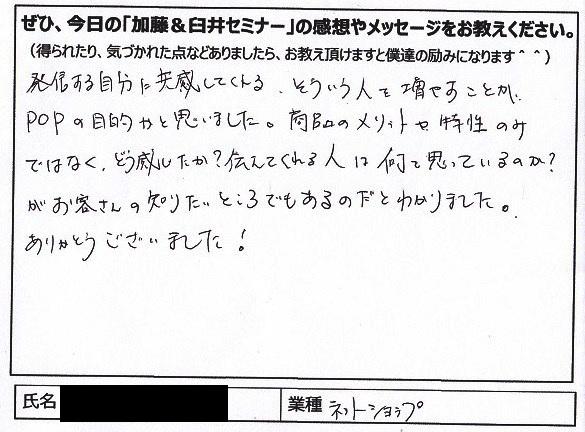 以前、東京で行ったセミナー参加者さんのご感想