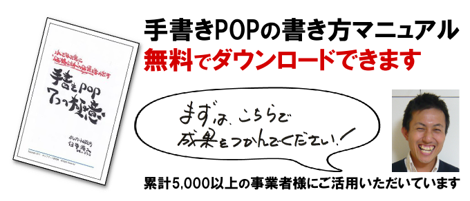 手書きPOPの書き方マニュアル