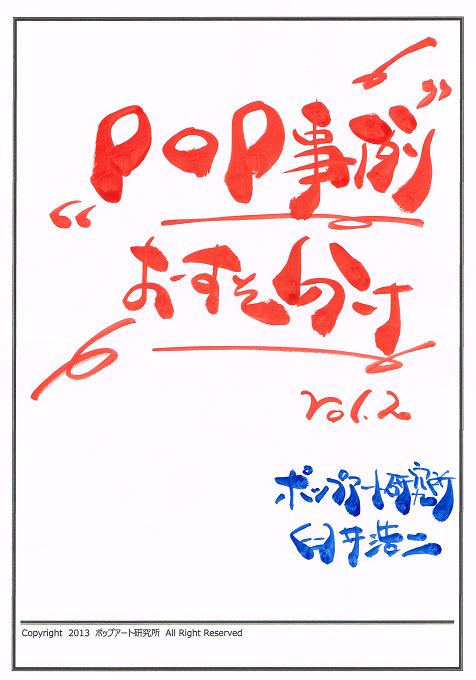 以前おこなった「POP事例おすそ分けキャンペーン」表紙