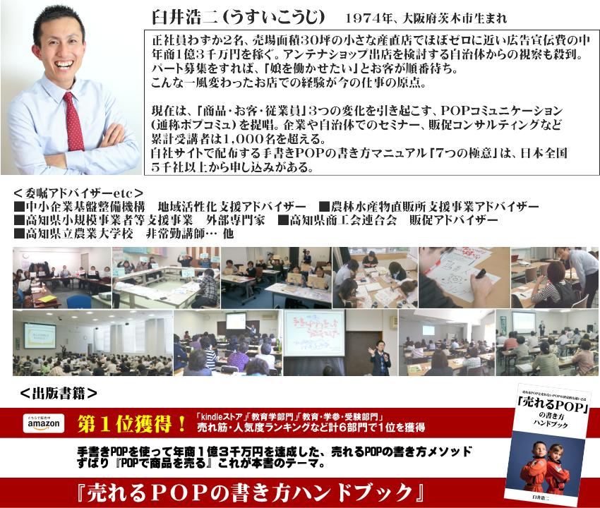 手書きPOP講師 臼井浩二