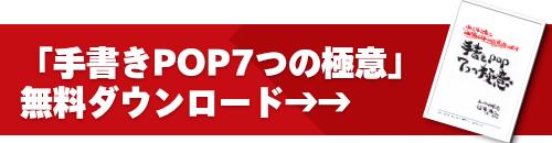 手書きPOPの書き方マニュアル ダウンロード