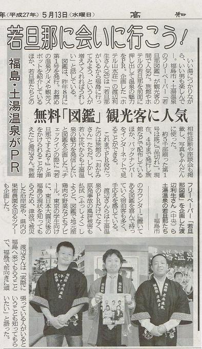僕自身、すごく共感した記事(5月13日の高知新聞朝刊)