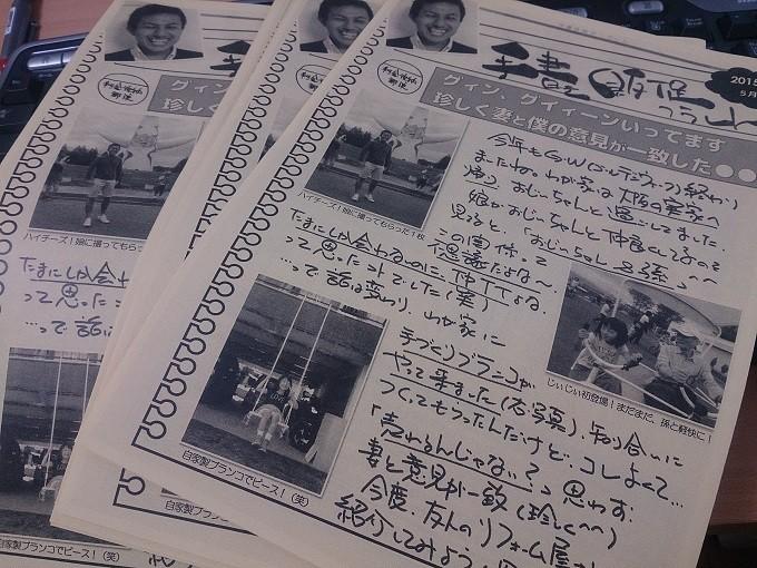 僕が毎月発行しているニュースレター~娘ネタが大半^^