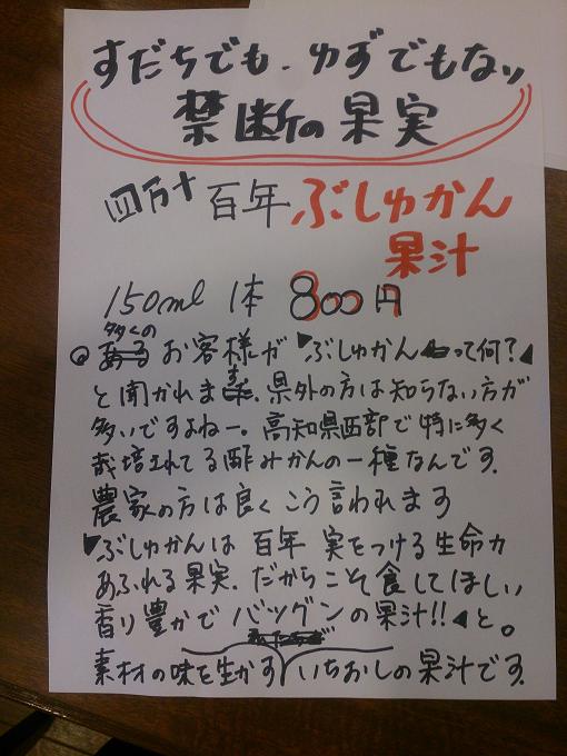 ぶしゅかん果汁3