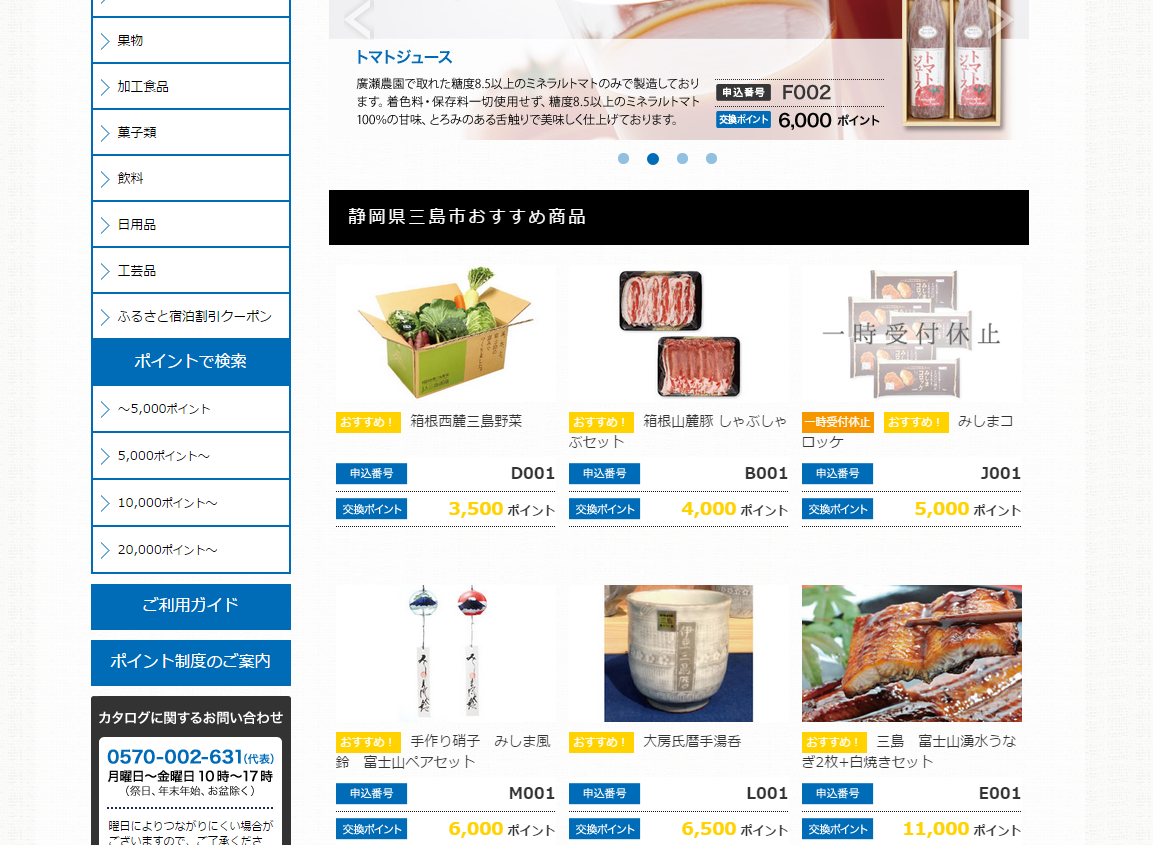 ふるさと納税ポイントカタログご紹介サイト