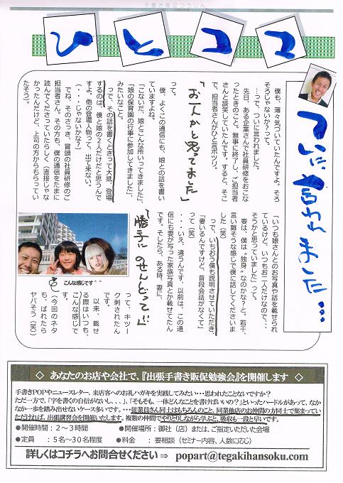 臼井家ネタ満載のニュースレター