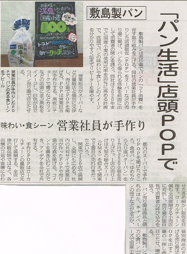 先日の「日経MJ」の記事~手書きPOPで売れ行きが変わった事例