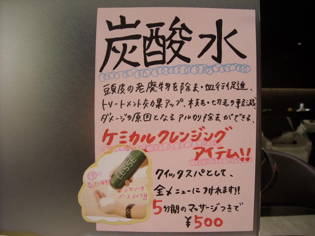 神奈川の美容院さんの手書きポップ