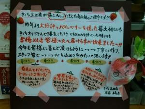 女性店長さんが書かれたいちご大福の手書きPOP