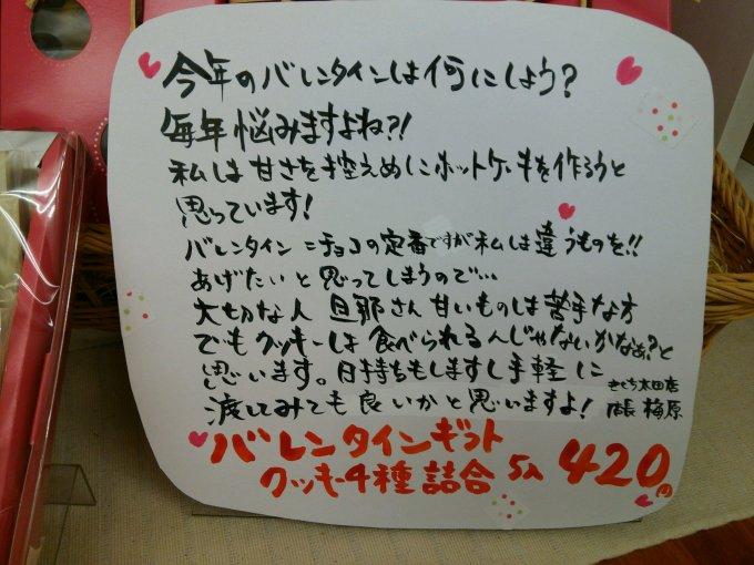 メッセージから店長さんの人柄が感じられる手書きPOP