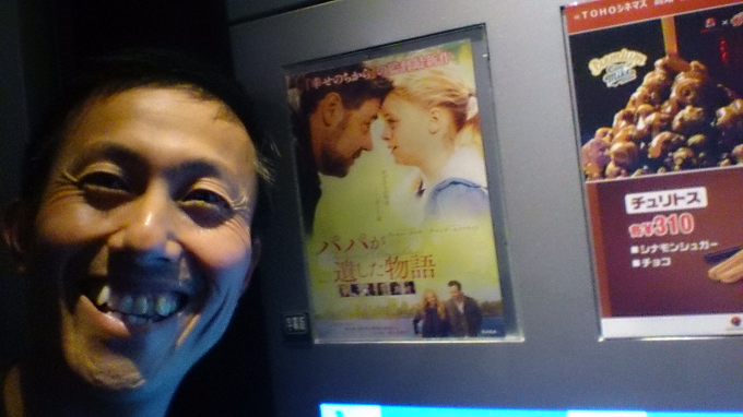 映画を観てきました~案の定、涙を流してしまいました(笑)