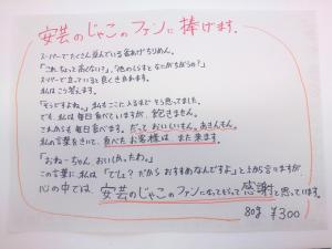 セミナー参加者が書かれた水産会社の手書きPOP