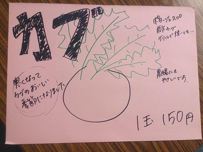 卸売市場の方対象の手書きPOPセミナーで参加者が書かれた