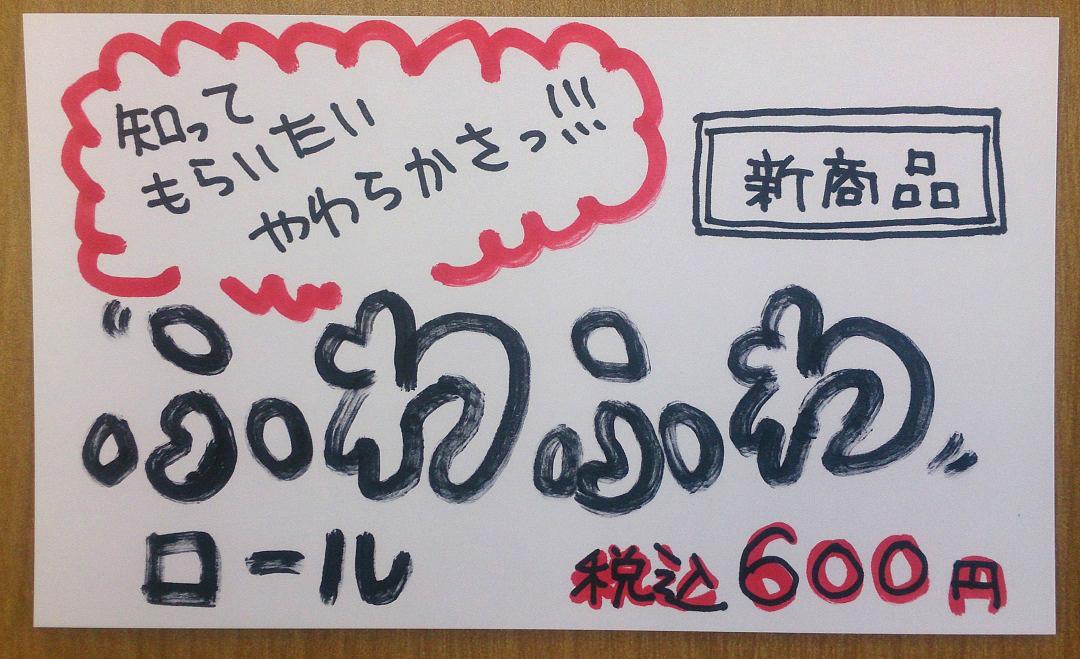 セミナー参加者(ホームセンターのスタッフ)さんが書いた手書きPOP~BEFORE