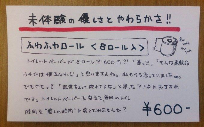 セミナー参加者(ホームセンターのスタッフ)さんが受講後に書いた手書きPOP