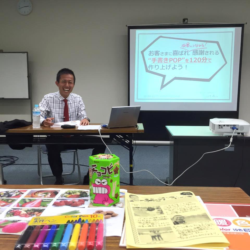 青果店を対象にした高知県での手書きPOPセミナー~始まる前の様子