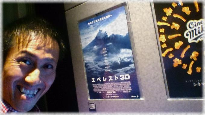 ボクの最近の楽しみがコレ!映画鑑賞~「エベレスト3D」