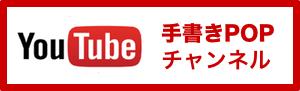 手書きPOPチャンネル