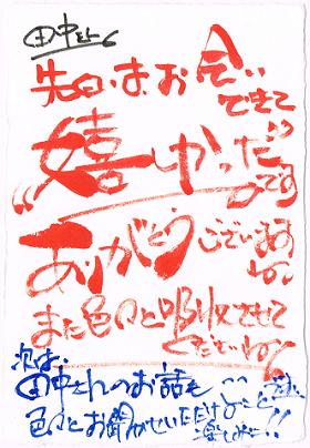筆文字で書いたハガキ(サンキューレター)の見本