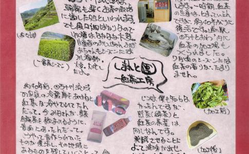 紅茶・お茶の手書きPOPの事例