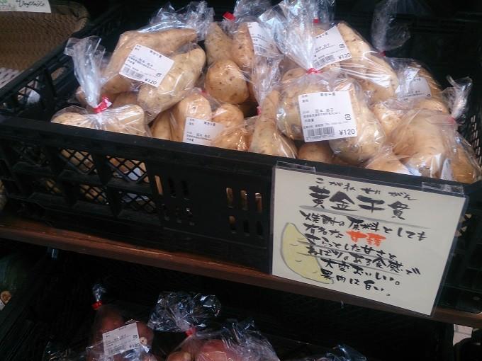 宮崎県の直売所で見た手書きPOP