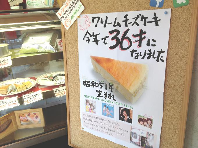 チーズケーキ店の手書きPOP事例