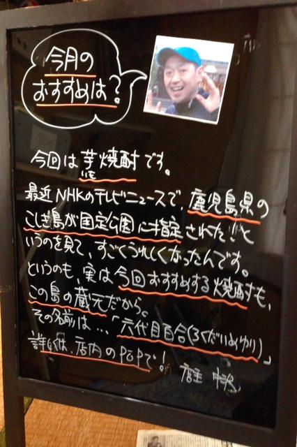 酒屋さんの手書きブラックボード