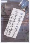 贈答用の果物販売店の手書きPOP事例