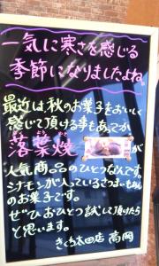 和洋菓子店のブラックボード活用事例