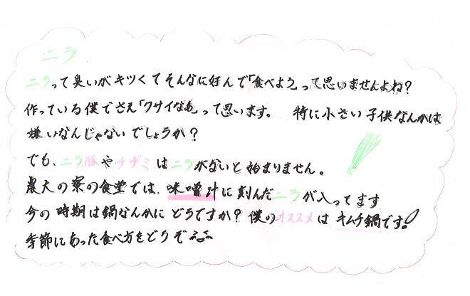 高知県立農業大学校の生徒が書いたニラの手書きPOP
