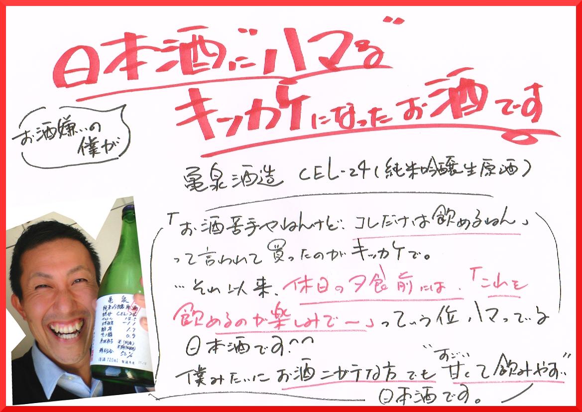 酒屋さんの日本酒 手書きPOP